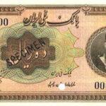 تاریخچه چاپ اسکناس در ایران