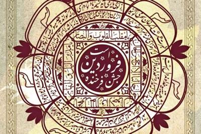 تاریخچه تقویم در ایران
