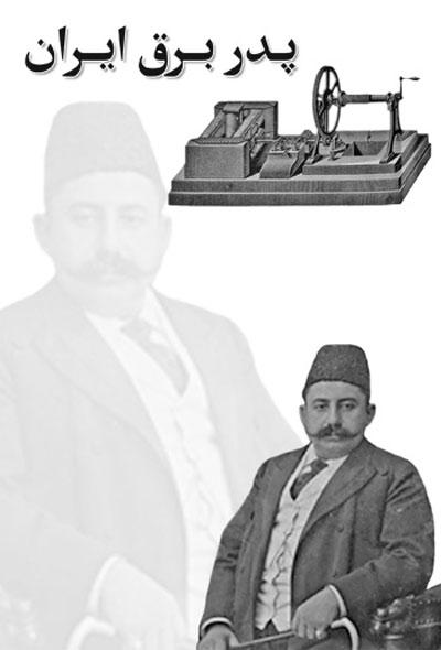 electricity qajar period1 3 - چگونگی ورود برق به ایران در دوره قاجار