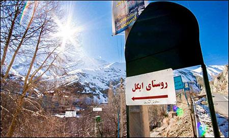 tehran eagle falls 24 - آبشار روستای ایگل در فشم