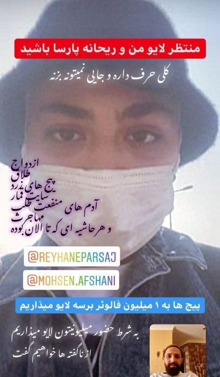 5f97c0dd1a43c - کامنت جنجالی محسن افشانی برای ریحانه پارسا