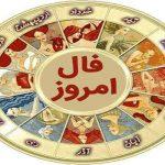 فال روز پنجشنبه 29 آبان 1399