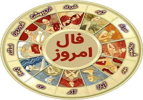 فال روز یکشنبه 2 آذر 1399
