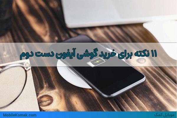 11 نکته برای خرید گوشی آیفون دست دوم