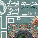 فراخوان مسابقه ملی عکس و چند رسانهای اقوام  ایرانی در مترو