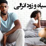 درمان خانگی زود انزالی با سیر تخمیر شده سیاه