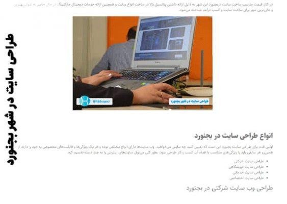 طراحی سایت بجنورد - بهترین شرکت طراحی سایت در بجنورد کدام شرکت است؟