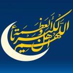 روز جمعه نخستین روز شوال و عید فطر در عراق اعلام شد