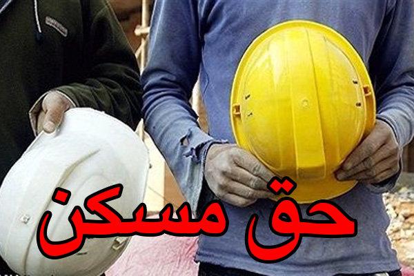 لزوم تسریع در تصویب حق مسکن/ دولت به معیشت کارگران بیتوجه است؟