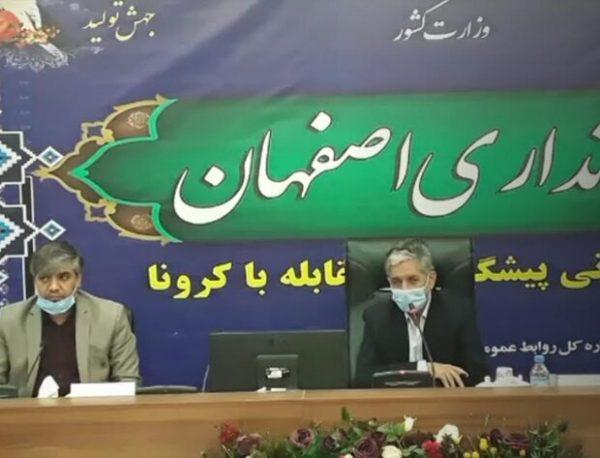 ۴ شهر اصفهان همچنان در قله شیوع کرونا هستند