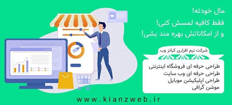 فروشگاه اینترنتی اختصاصی خودت رو داشته باش!