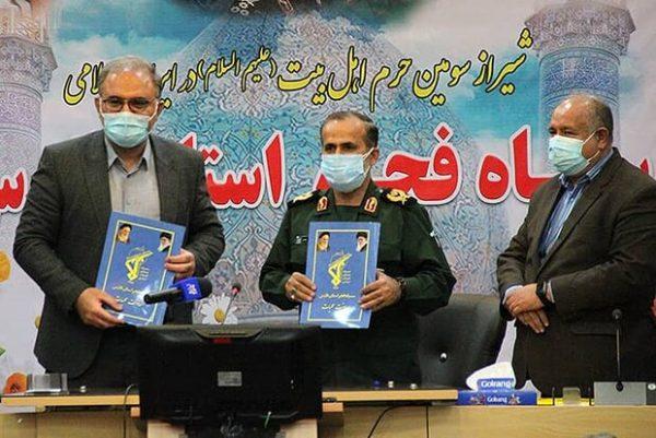 تمام ظرفیت سپاه فجر برای اجرای واکسیناسیون عمومی در فارس