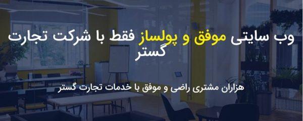 image 6613d50956f704724e3e5840a52fb9c55df7ff10 scaled - آشنایی با طراحی سایت در تبریز