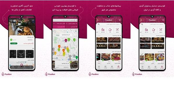 بهترین اپلیکیشن سفارش غذا و رستوران یاب در ایران (معرفی کامل)