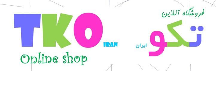 فروشگاه اینترنتی دمبل و لوازم بدنسازی تکو ایران (Tko Iran)