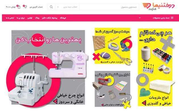 فروشگاه اینترنتی دوختنی ها - راهنمای انتخاب و خرید چرخ خیاطی به روش آسون ؟!