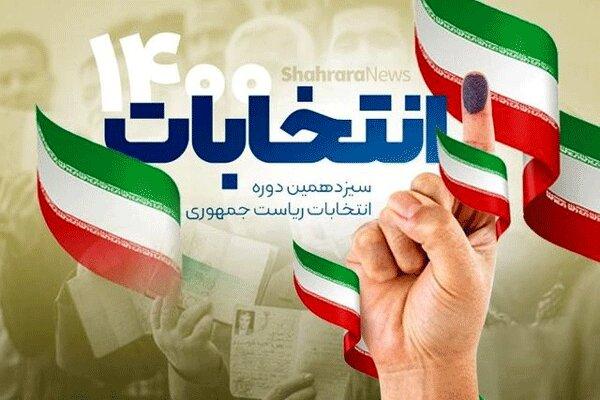 فهرست نهایی شورای وحدت برای انتخابات شورای شهر تهران منتشر شد