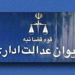 شروع به کار کارگروههای تخصصی دیوان عدالت اداری