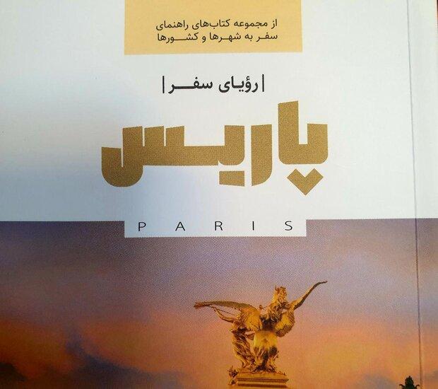 کتاب رویای سفر پاریس منتشر شد