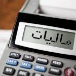 تعیین مالیات مقطوع سال ۹۹ برخی از صاحبان مشاغل