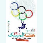 ویژه برنامههای فرهنگی، هنری و ورزشی به مناسبت «هفته المپیک»