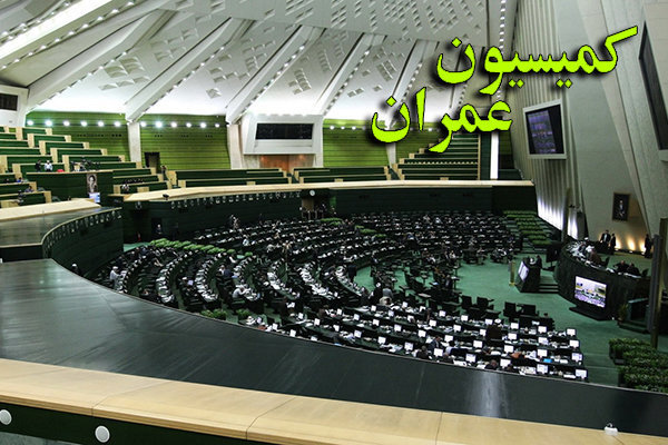 تعیین اعضای هیئت رئیسه کمیسیون عمران/ «رضایی کوچی» رئیس ماند