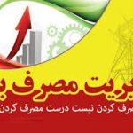 تأمین ۸۰ مگاوات برق از جمهوری آذربایجان/شهروندان صرفهجویی کنند