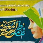 نخستین همایش بزرگداشت مقام دختران شاهد و ایثارگر برگزار می شود