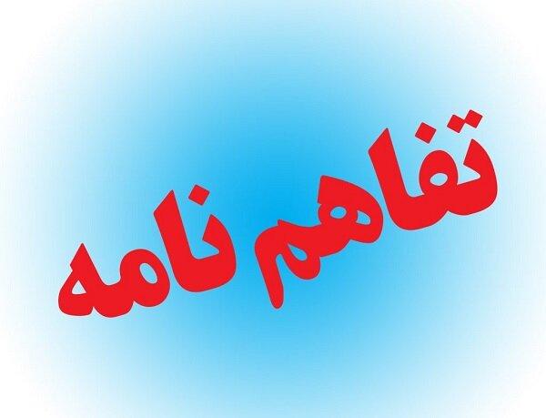 امضای تفاهم نامه همکاری میان بنیاد شهید و شورای عالی مناطق آزاد