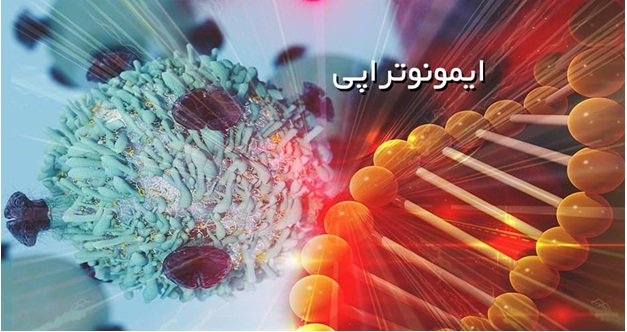 ایمونوتراپی - شیمی درمانی سرطان را درمان نمیکند !