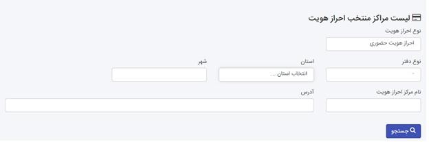 ثبت نام سجام - مروری بر لیست مراکز احراز هویت سجام