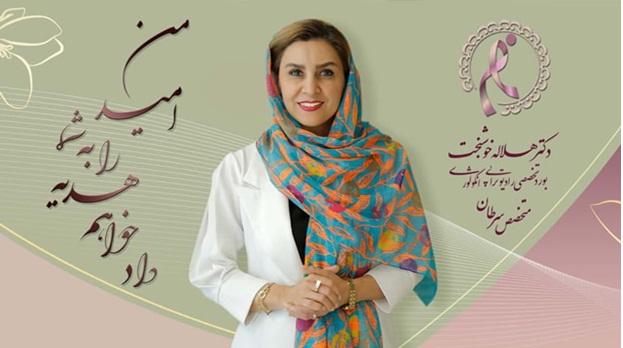 دکتر هلاله - شیمی درمانی سرطان را درمان نمیکند !