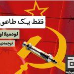 سرنوشت واکسن طاعون در شوروی استالینی