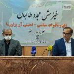 خیزش مجدد افغانستان ؛افق و تأثیرات سیاسی و امنیتی آن برای ایران