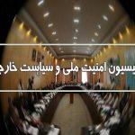 هیئتی از کمیسیون امنیت ملی مجلس هفته آینده به خوزستان میرود