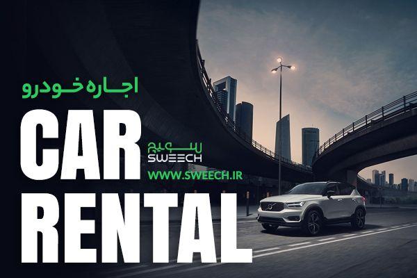اجاره خودرو از سوییچ معتبر ترین شرکت اجاره ماشین ایران