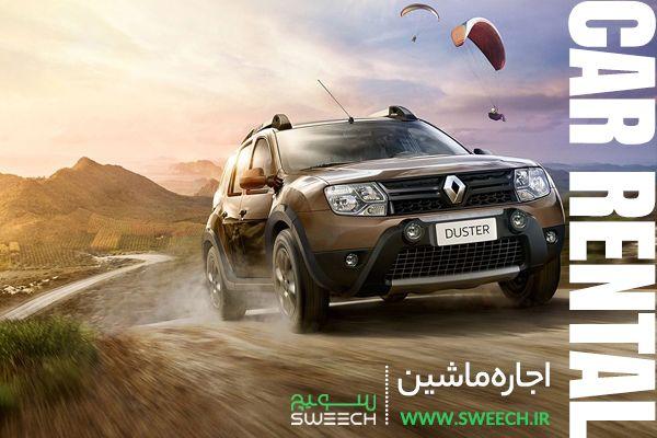image d8e9e75d56354a90e091f21f44aab2b323fd4483 - اجاره خودرو از سوییچ معتبر ترین شرکت اجاره ماشین ایران