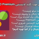 کلید لایسنس Yoast SEO Premium ((نامحدود | مادام العمر))
