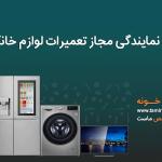 تعمیر خونه ، تعمیرگاه مجاز لوازم خانگی در تهران