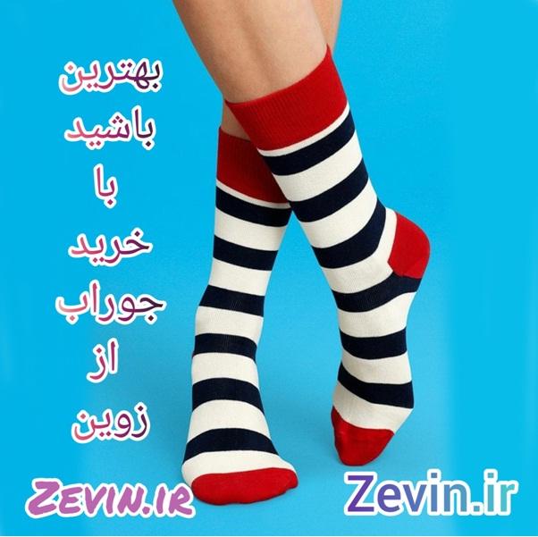 خرید جوراب - 8 مدل پرفروش جوراب زنانه و مردانه را با چه کفش و لباسی ست کنیم؟