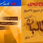 شماره سی و چهارم مجله بین الملل مهر منتشر شد