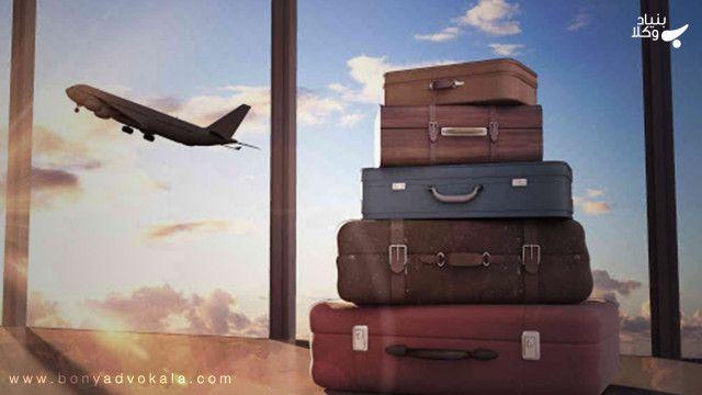 حقوق مسافران هواپیما را قبل از پرواز بخوانید!
