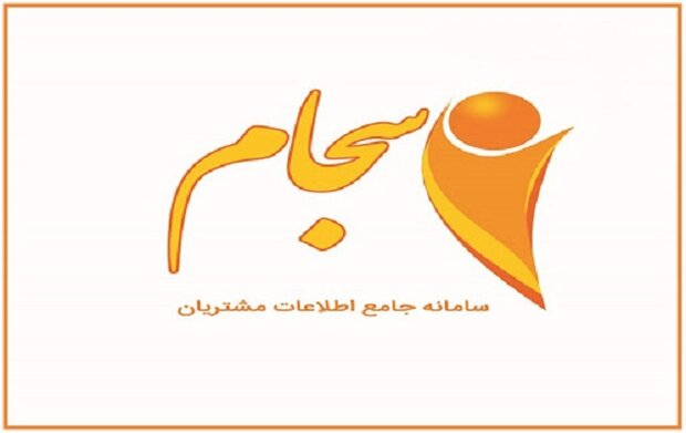 احراز هویت بیش از ۲۲۲ هزار نفر در سجام
