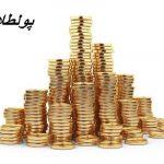 پول اعتباری؛ بستر اصلی ایجاد شکاف طبقاتی و توزیع ناعادلانه ثروت