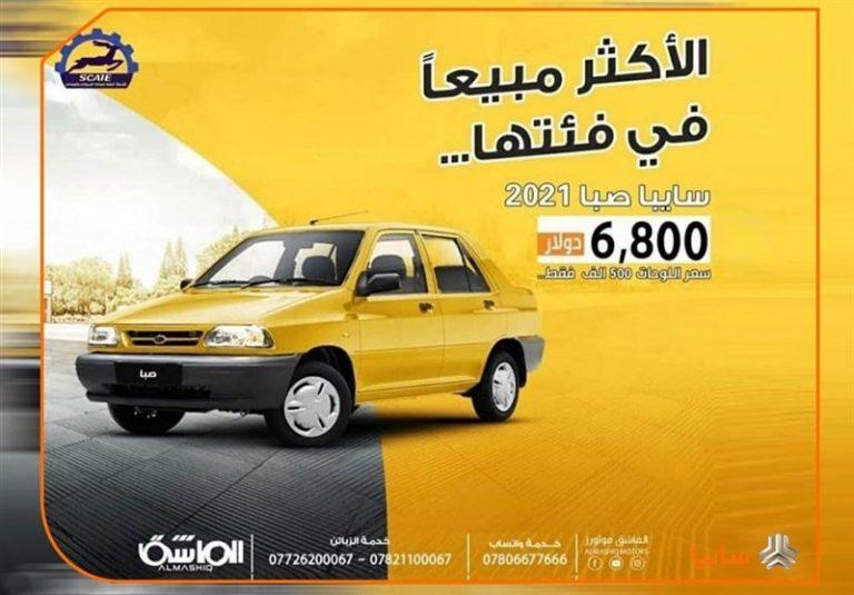 قیمت حدود 7 هزار دلاری پراید در سایت های خرید و فروش خودرو عراق