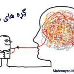 گره های ذهنی را ساده و سپس حل کنید.