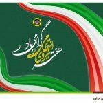 همکاری نزدیک بانک مهر ایران با ناجا