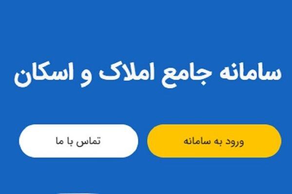 مهلت ثبت نام تهرانیها در سامانه املاک و اسکان تمدید شد